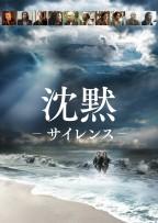 沈黙-サイレンス-【字幕】