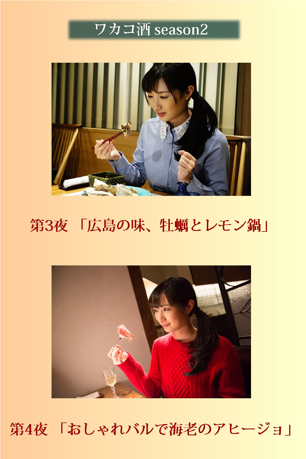 ワカコ酒 Season2第3夜「広島の味、牡蠣とレモン鍋」 第4夜「おしゃれバルで、海老のアヒージョ」