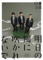 第18回東京03単独公演「明日の風に吹かれないで」/蓄積