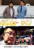 パチスロ~ライフ 日本全国ガッラガラの旅20(後半)