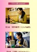 ワカコ酒Season2 第5夜「酔拳解禁!大人の麻婆」第6夜「突撃!屋台のおでん」