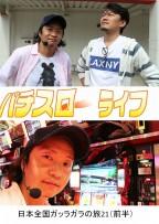 パチスロ~ライフ 日本全国ガッラガラの旅21(前半)