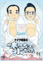 ナイツ独演会「味のない氷だった」/笑棋