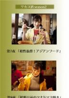 ワカコ酒Season2 第7夜「相性抜群!アジアンフード」 第8夜「給料日前のツナ缶マヨ焼き」
