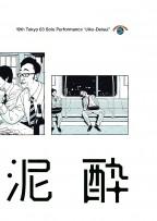 第19回東京03単独公演「自己泥酔」/エリアリーダー