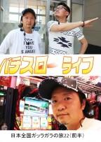 パチスロ~ライフ 日本全国ガッラガラの旅22(前半)