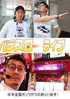 パチスロ~ライフ 日本全国ガッラガラの旅22(後半)