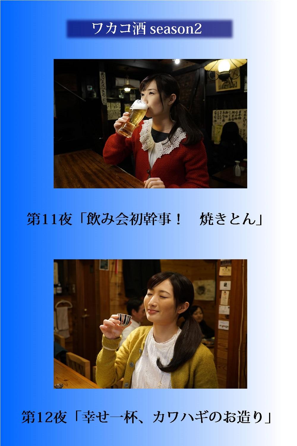 ワカコ酒 Season2第11夜「飲み会初幹事! 焼きとん」第12夜「幸せ一杯、カワハギのお造り」