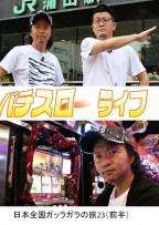 パチスロ~ライフ 日本全国ガッラガラの旅23(前半)