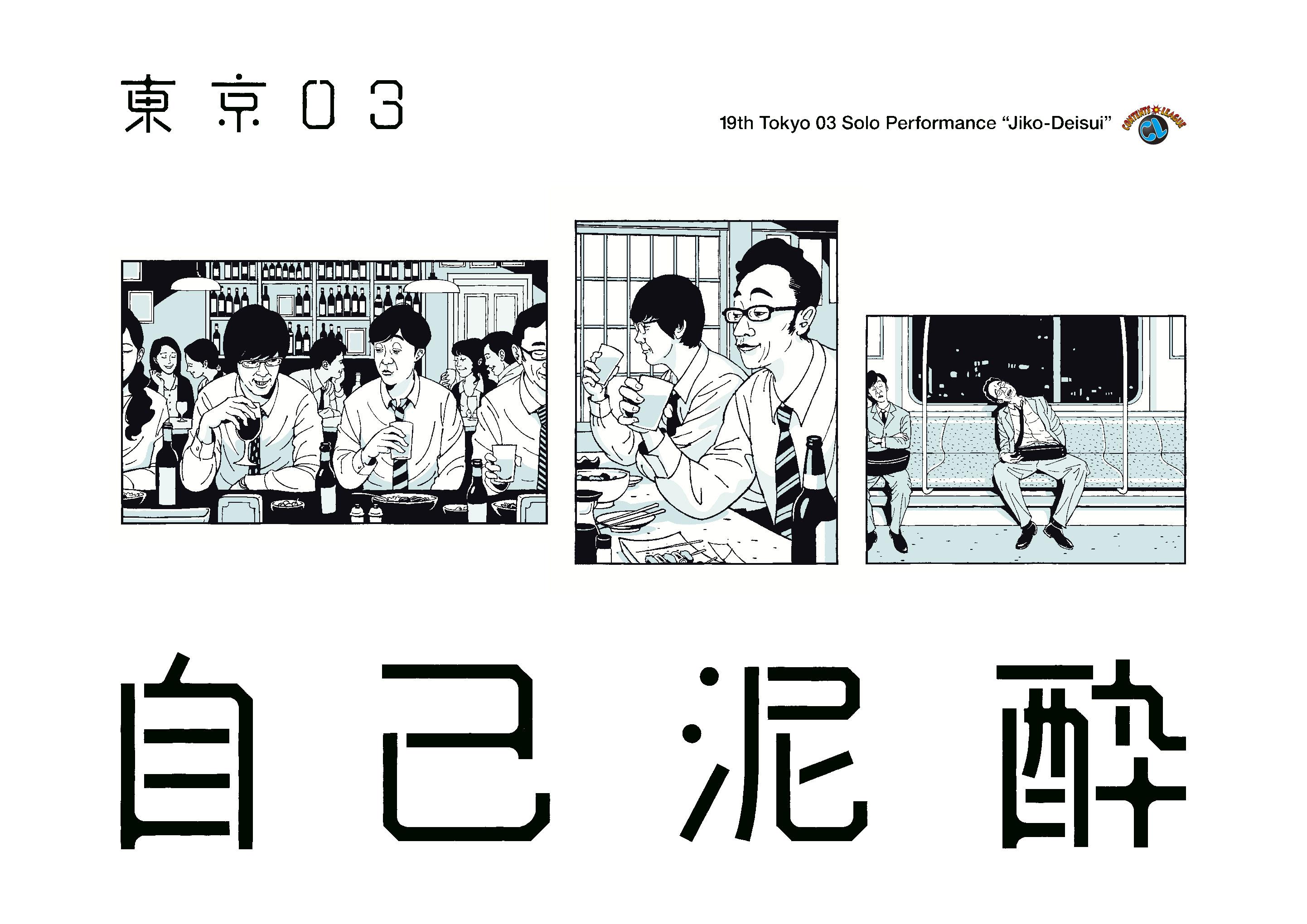 第19回東京03単独公演「自己泥酔」/ステーキハウスにて
