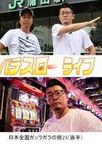 パチスロ~ライフ 日本全国ガッラガラの旅23(後半)