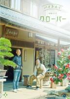 バイきんぐ単独ライブ「クローバー」/落語