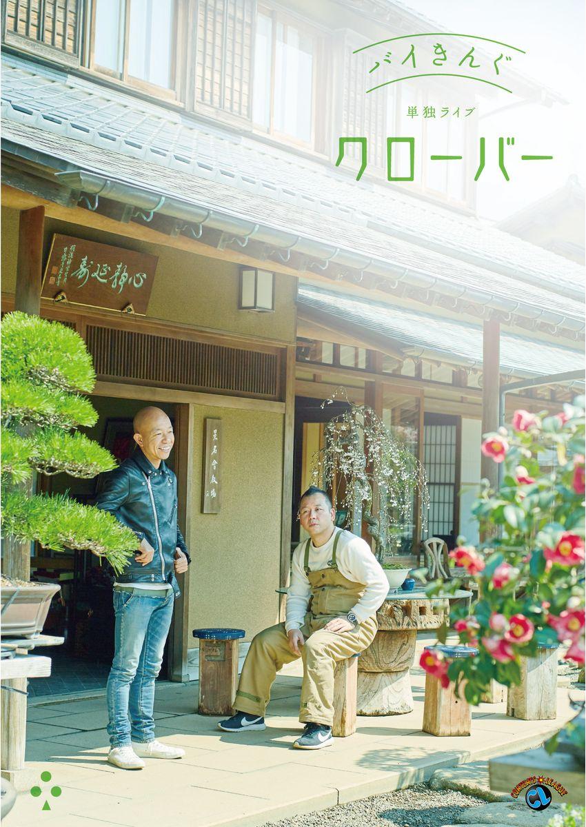 バイきんぐ単独ライブ「クローバー」/タバコ