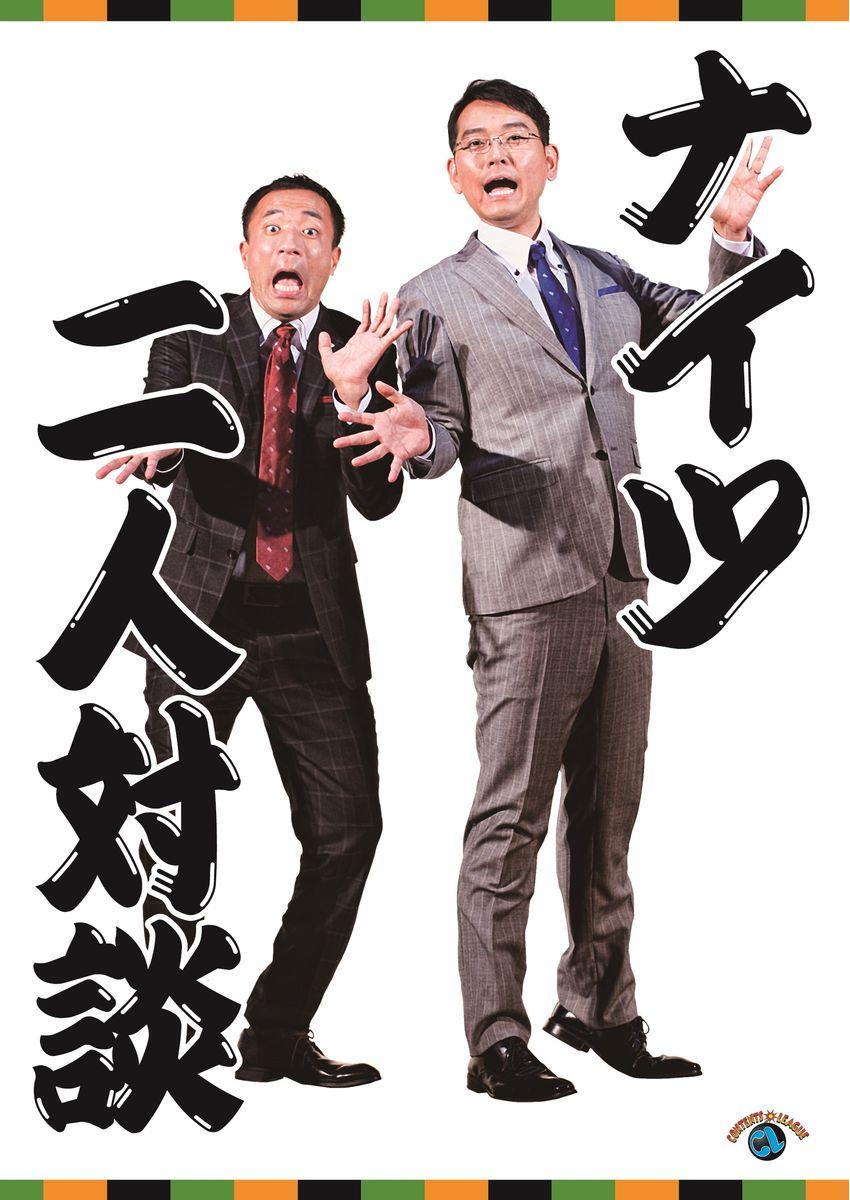 ナイツ「二人対談」/最強のネタ