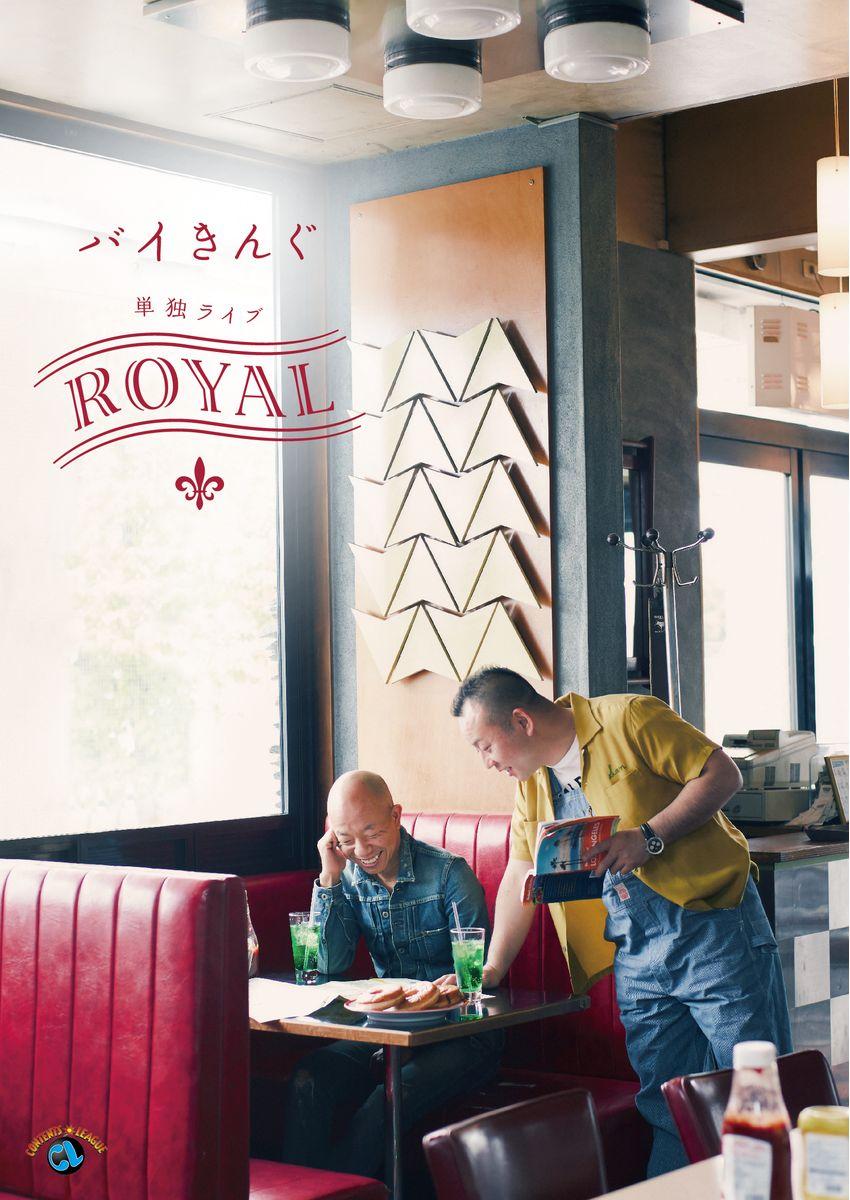 バイきんぐ単独ライブ「ROYAL」/カフェ