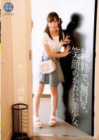 ロリ専科 純粋で、無口な、笑顔のかわいい美少女 あい 星奈あい