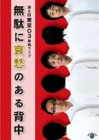 第6回東京03単独ライブ 無駄に哀愁のある背中/メシの誘い