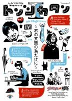 トンツカタン単独ライブ「トンツカタンI~君の笑顔の為だけに~」/曲にするわよ