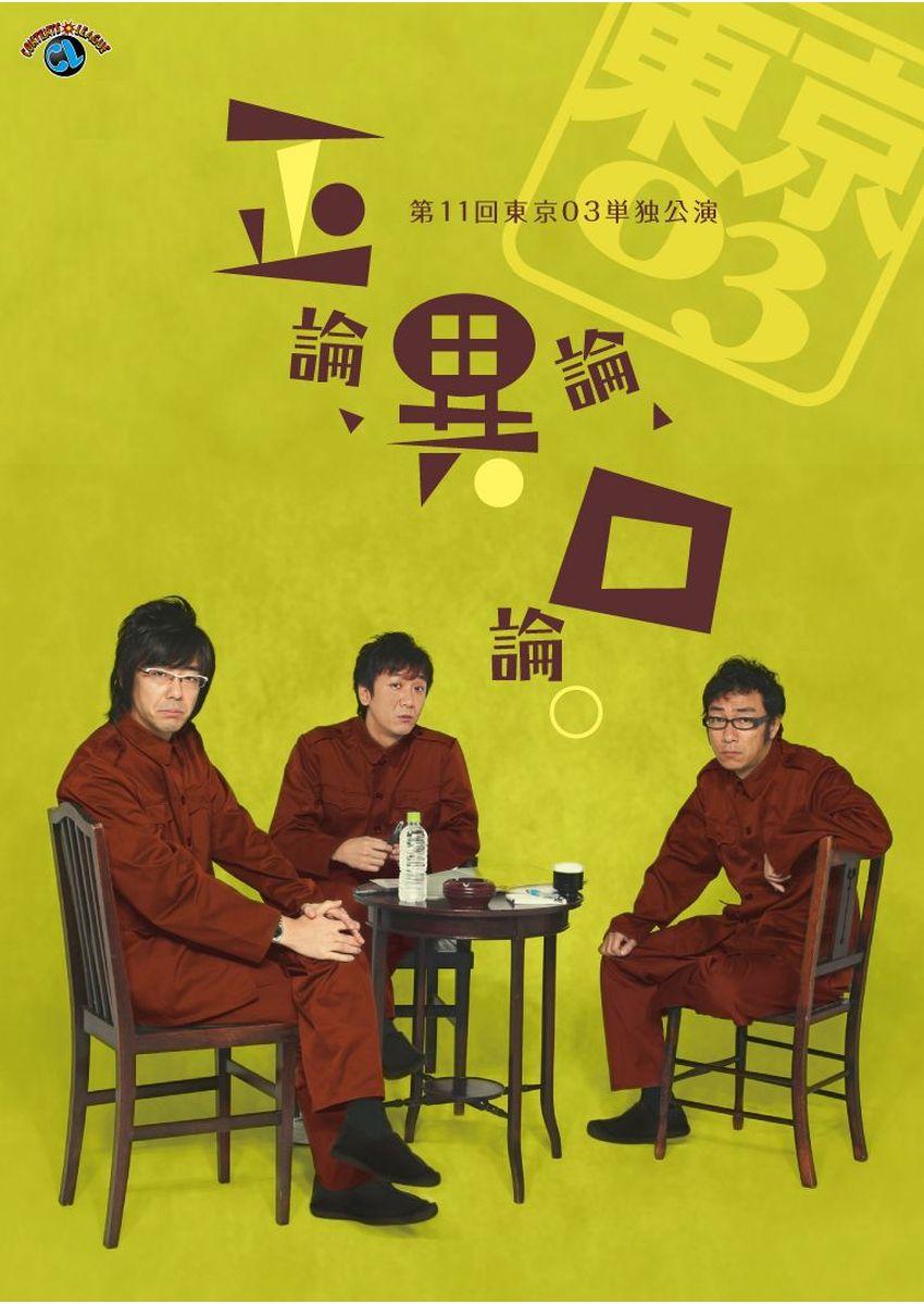 第11回東京03単独公演 「正論、異論、口論。」/お礼させて下さい