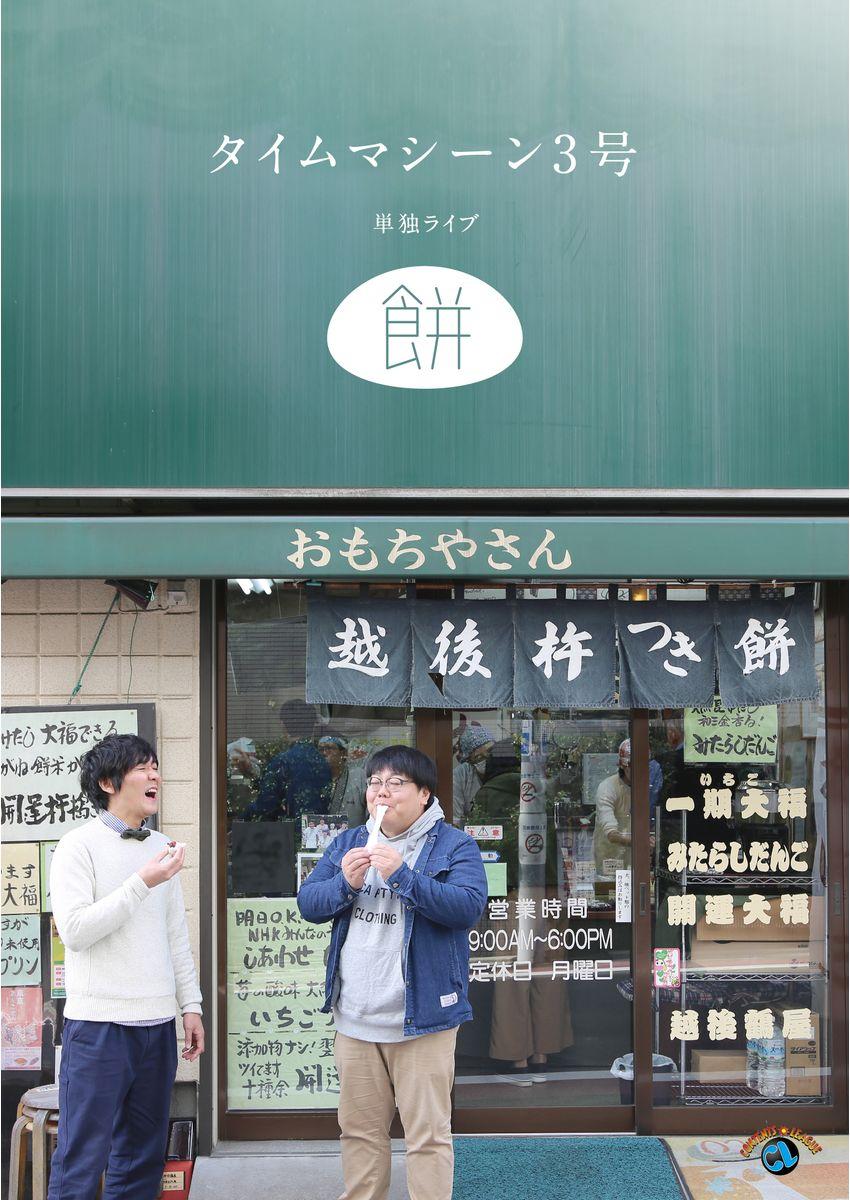 タイムマシーン3号単独ライブ「餅」/サプライズ