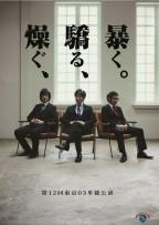 第12回東京03単独公演「燥ぐ、驕る、暴く。」/再会