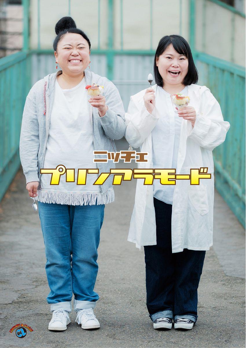ニッチェ「プリンアラモード」/検尿