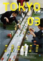 第13回東京03単独公演「図星中の図星」/ラブホテルの攻防