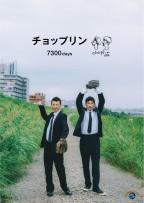チョップリン「7300days」/箸工場