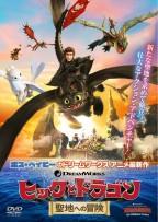 ヒックとドラゴン 聖地への冒険【字幕】