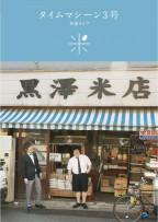 タイムマシーン3号単独ライブ「米」/喫茶店
