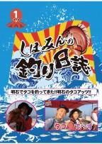 しほみんの釣り日誌#1