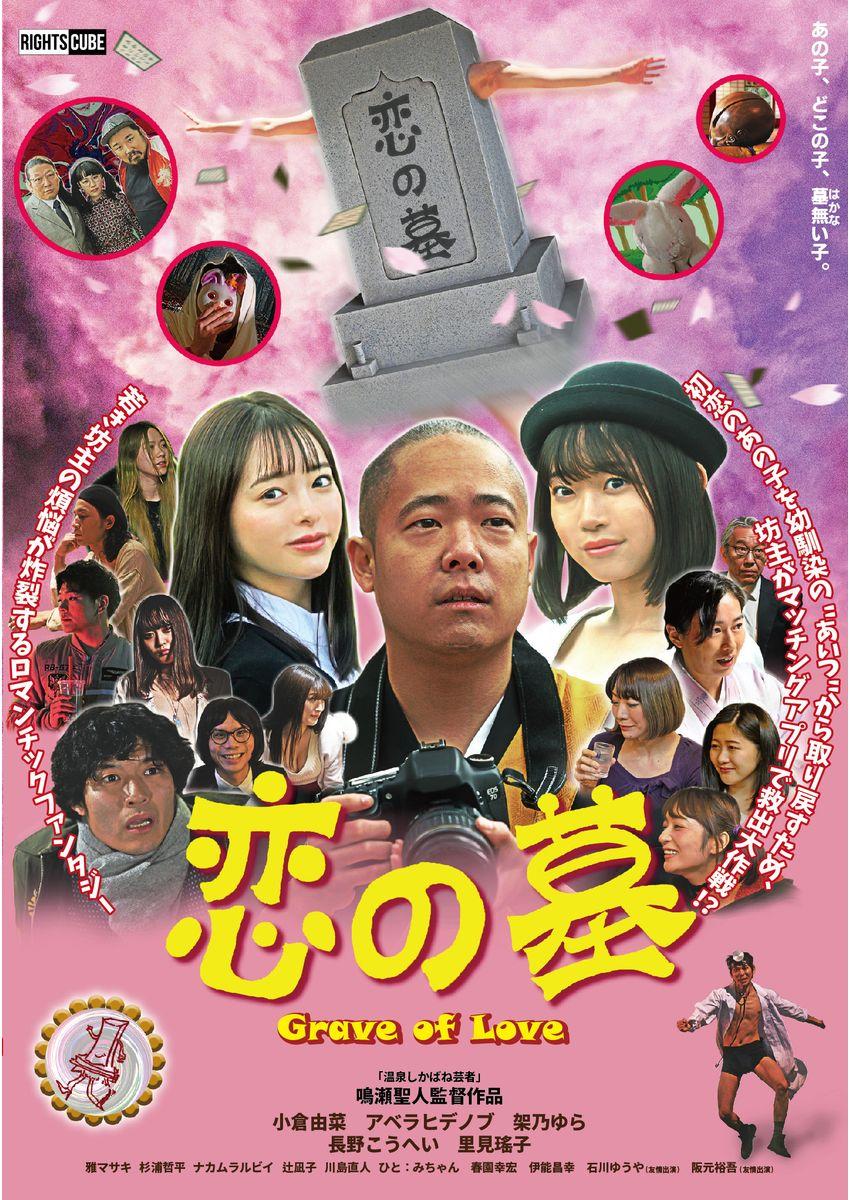 恋の墓(R-15)