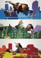 第16回東京03単独公演「あるがままの君でいないで」/新オフィス