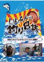 しほみんの釣り日誌#2