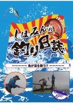 しほみんの釣り日誌#3