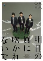 第18回東京03単独公演「明日の風に吹かれないで」/同意見