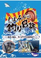 しほみんの釣り日誌#4