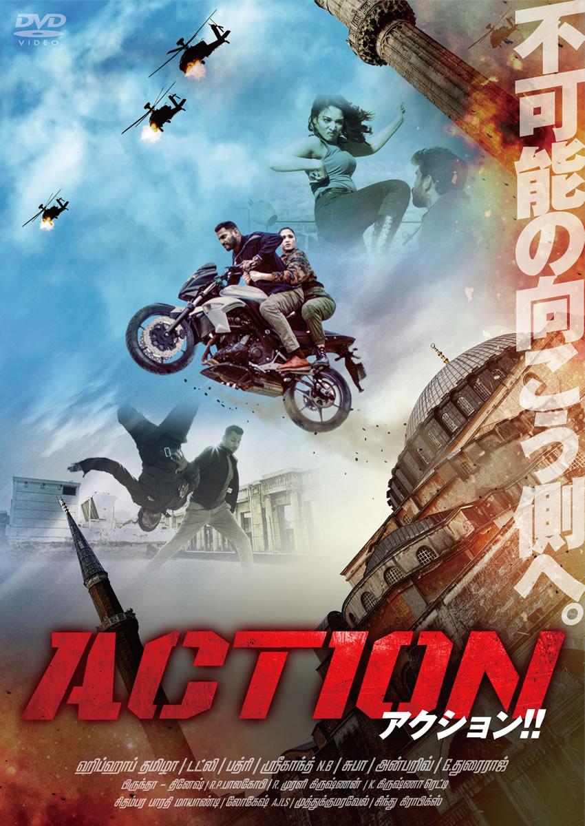 ACTION アクション!!