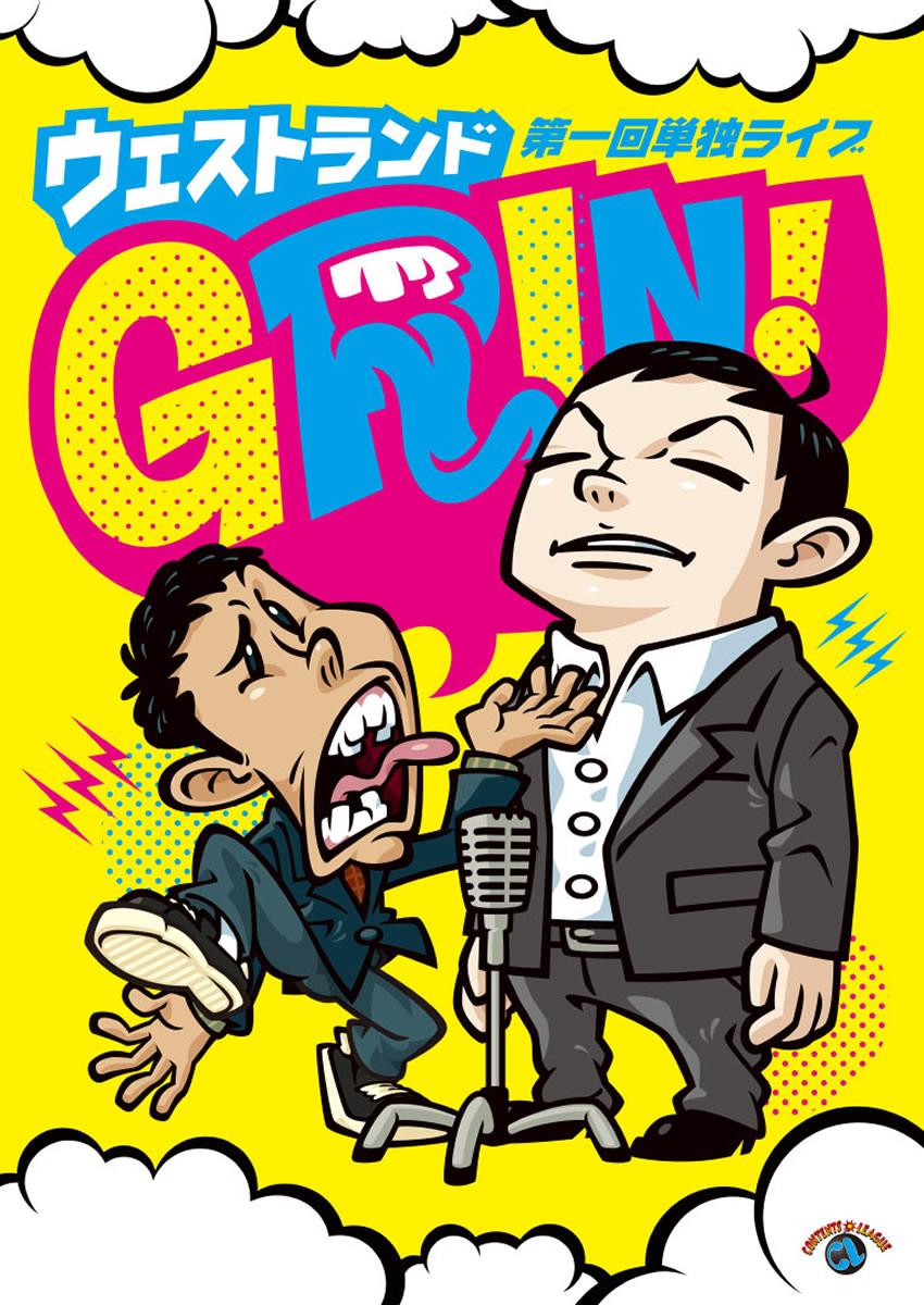 ウエストランド第一回単独ライブ「GRIN!」/例え話