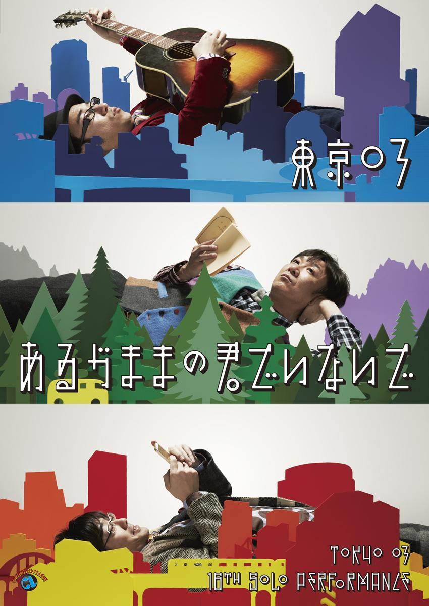 第16回東京03単独公演「あるがままの君でいないで」/終業後