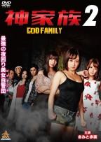 神家族 GOD FAMILY2