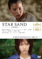 STAR SAND —星砂物語—