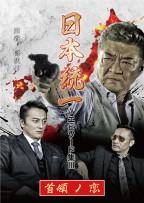 日本統一 エピソード集Ⅲ 首領ノ恋