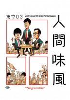 第21回東京03単独公演「人間味風」/部長のいい話
