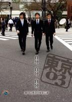 第10回東京03単独公演 「自分、自分、自分。」/自虐