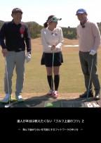 達人が本当は教えたくない「ゴルフ上達のコツ」②