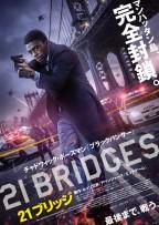 21ブリッジ【吹替】